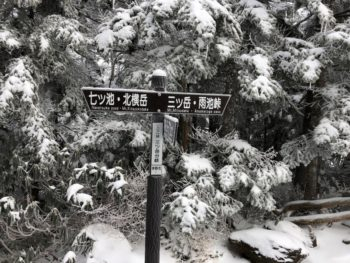 三ツ岳・雨池峠分岐